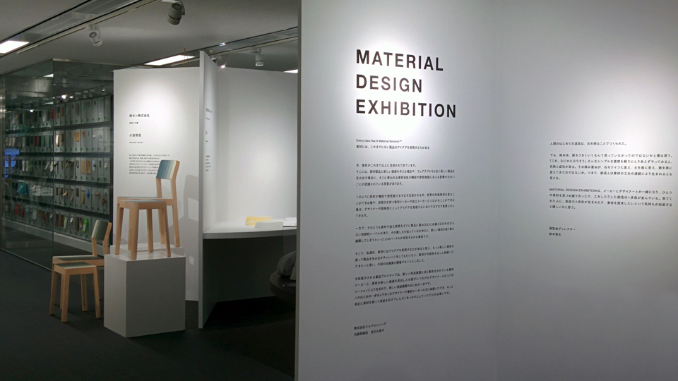 Material design exchibition decresc series プロダクトデザイナー小池和也 kazuya koike doogdesign