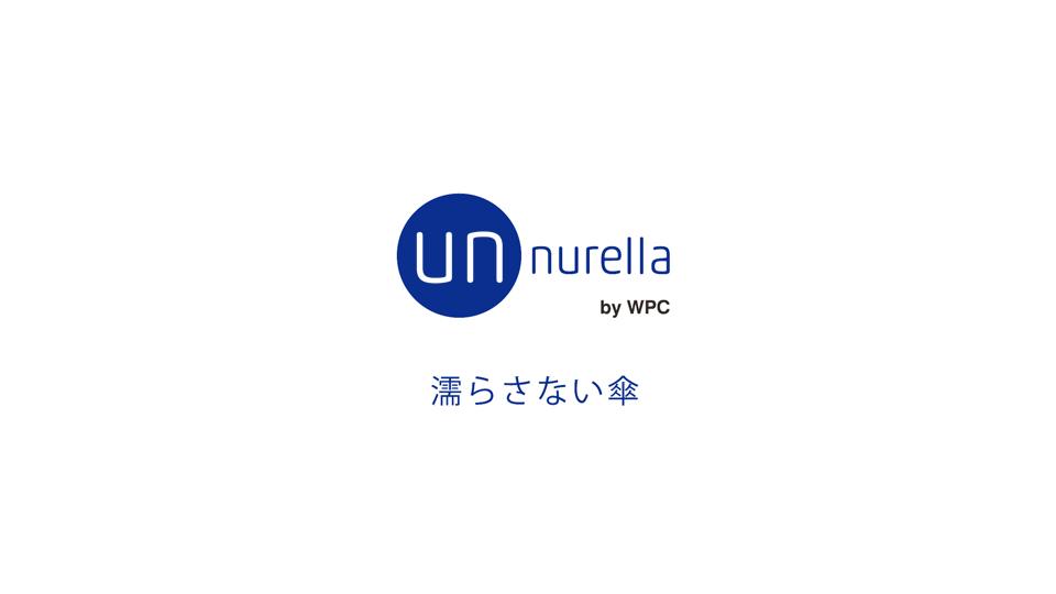 unnurella アンヌレラ プロダクトデザイナー 小池和也 kazuya koike doogdesign