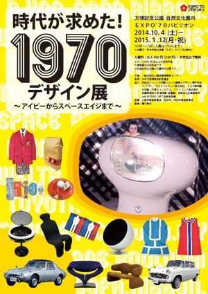 1970_design1
