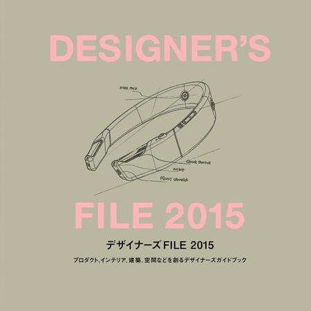designers_file_2015