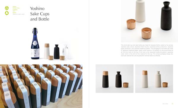 Eco Packaging Now,image publishing,yoshino,kazuya koike,小池和也,product design,プロダクトデザイン